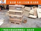广州越秀区东风物流打木架