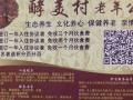 日本药膳食疗**登陆镇江(老年人有福咯)