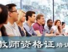 连云港教师资格证培训报名