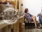 上海松江专业英语培训 全能英语培养等你来