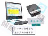 研腾yt-f2快速访客登记系统 政府机关自助访客管理系统