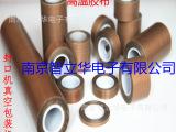 进口高温布、高温胶带、铁氟龙胶布、铁氟龙胶带 10米一卷