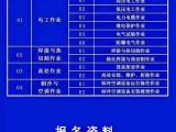广州学成教育考电工证联系方式 电工证培训班地址