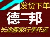 杭州电动车电瓶车打木架托运合肥电动车托运电瓶车托运