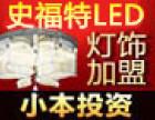 史福特LED节能灯加盟