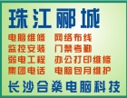 长沙珠江郦城监控安装,长沙珠江郦城弱电工程,珠江郦城电话布线