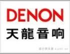 欢迎访问 成都天龙音响网站 全国各点售后服务 维修咨询电话