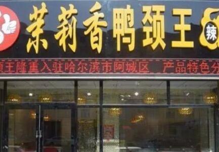 茉莉香鸭颈王加盟电话 卤肉熟食 茉莉香鸭颈王加盟总部