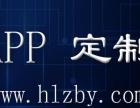 微商城.APP定制.网站建设,三网合一系统开发.
