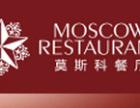 莫斯科餐厅加盟