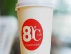 80度城市咖啡 80度城市咖啡诚邀加盟
