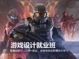 北京海淀跨平臺游戲開發培訓,游戲策劃設計培訓學校哪家