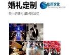 山雨文化,专注企业年会、庆典演出,活动策划