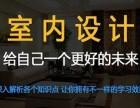 天津室内设计,室内CAD,3dsmax效果图培训班