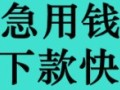 苏州张家港急用钱无抵押借款利息低有身份证来就借黑白户也可