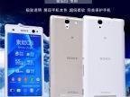索尼C3超薄透明手机壳 sony C3手机套0.3MM保护套TPU软壳 防水印