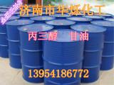 甘油(丙三醇)现货批发 零售 国产 甘油丙三醇 工业级 含量99