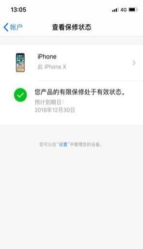 出一部国行64G深空灰iPhoneX