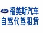 沈阳租车 福美斯租车 长期提供高中低档轿车租赁