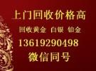 西安高价回收黄金白银铂金钻石钯金银元金银首饰金条
