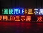 成都金牛區LED屏安裝維修 戶內外全彩顯示屏安裝維修