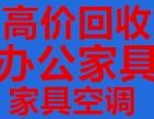 青岛办公家具回收 家具回收办公隔断