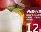 卡旺卡奶茶加盟/卡旺卡奶茶加盟费/超低投资全国火