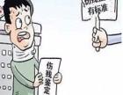 交通事故发生后什么时候做伤残鉴定丨北京金钲律师事务所