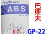 ABS/韩国巴斯夫/GP-22 通用注塑耐冲击ABS料 电子电器