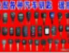 上海配卷帘门遥控钥匙 专业匹配卷帘门遥控器