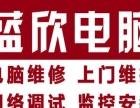 【网络修复】海丰蓝欣电脑维修店