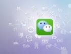 北京较专业微信公众号二次开发和微营销公司
