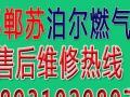 邯郸苏泊尔燃气灶售后维修电话