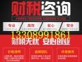 西藏拉萨市会计外包财务托管代理记账价格