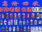 定陶县回收茅台老酒 上门陈年白酒回收,高价收各种老酒