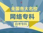 上海网络教育本科学历 轻松拿居住证积分