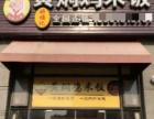 好福记黄焖鸡加盟 特色小吃 投资金额 1-5万元