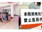 连云港妇科医院