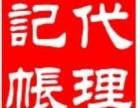 办理虎门公司注册 申请一般纳税人 记账报税
