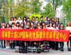 桂林哪里有学化妆的桂林第六感化妆培训学校正规专业