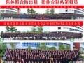 广州深圳东莞合影照集体照拍摄毕业照拍摄供应各种合影台阶出租