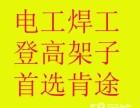 天津哪里可以考焊工,电工,高空作业