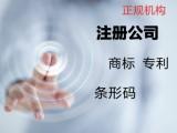 潮州工商代办 潮州公司注册 商标 专利 条形码 免费上门服务