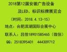 2018合肥广告 LED及标识展会(第12届)