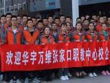 手机维修培训 学修手机 大家都到华宇万维 北京必看