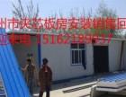 徐州市防火夹芯板房安装