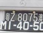 办理港珠澳车牌的好处 外资公司全套转让