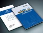 塘沽画册宣传手册书刊设计印刷供应信息