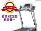 出售 美国爱康跑步机普乐福PFTL59008 /美国原装进口跑步