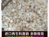 b国产透明聚乙烯LDPE再生塑料粒子余姚现货直销